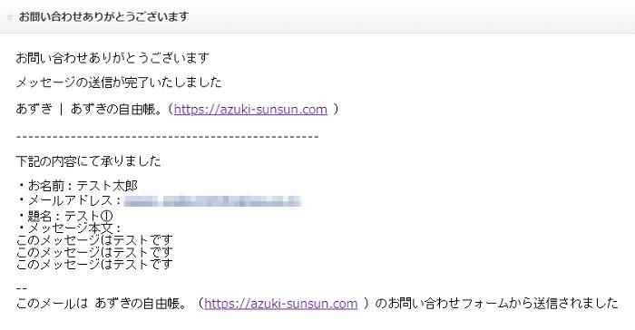 WordPress 「Contact Form 7」 自動返信の設定方法 2-02