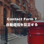 WordPress 「Contact Form 7」 自動返信の設定方法 アイキャッチ