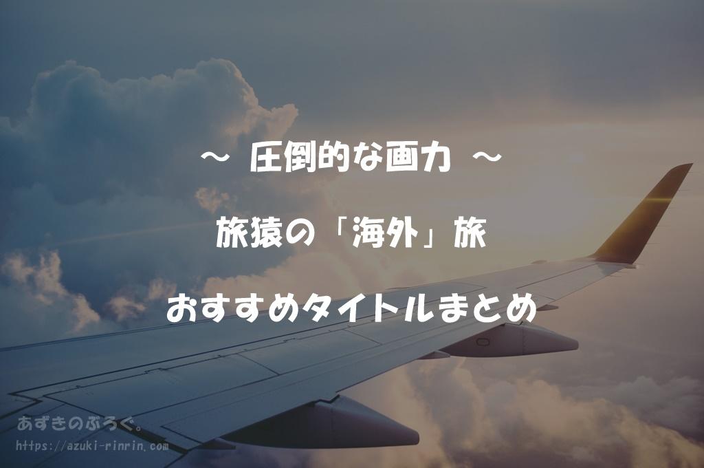 旅猿「海外旅」のおすすめ名作回まとめ アイキャッチ