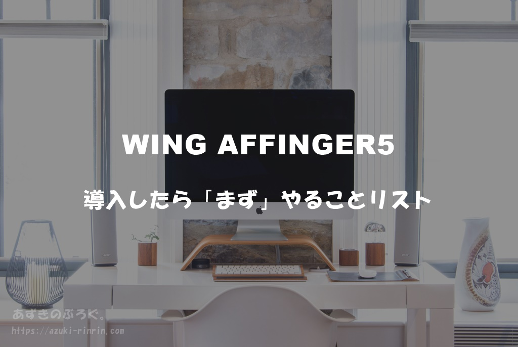 AFFINGER5導入後にまず行うべきステップまとめ アイキャッチ