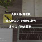 AFFINGER5のテーマ導入後&アップデート後に行うべき「設定更新」の方法 アイキャッチ