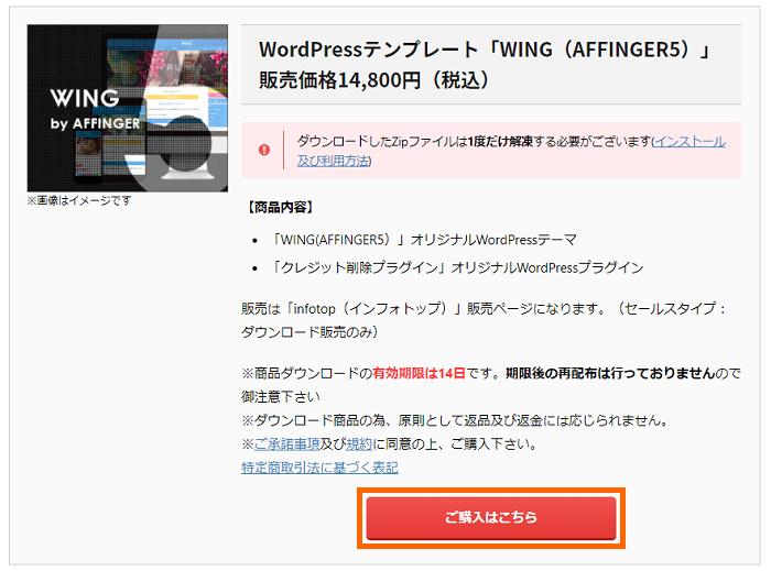 「WING AFFINGER5」の購入&導入手順 1-1-01