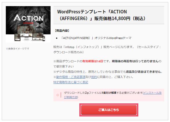 「ACTION AFFINGER6」の購入&WordPressへの導入手順 1-1-01