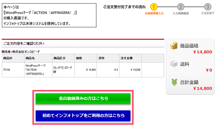「ACTION AFFINGER6」の購入&WordPressへの導入手順 1-1-02