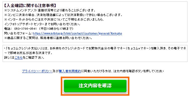 「WING AFFINGER5」の購入&導入手順 1-1-05