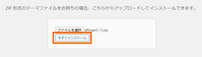 「WING AFFINGER5」の購入&導入手順 1-3-09