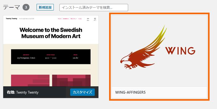 「WING AFFINGER5」の購入&導入手順 1-3-12