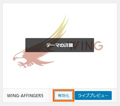 「WING AFFINGER5」の購入&導入手順 1-3-13