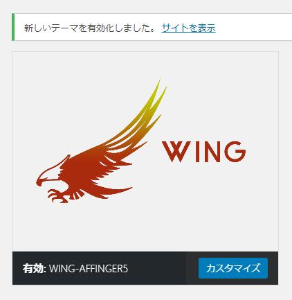 「WING AFFINGER5」の購入&導入手順 1-3-14