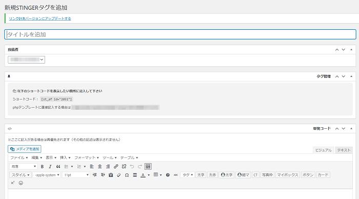 WordPress STINGERタグ管理プラグイン3の使い方 1-1-02