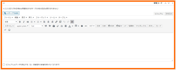 WordPress STINGERタグ管理プラグイン3の使い方 1-1-05