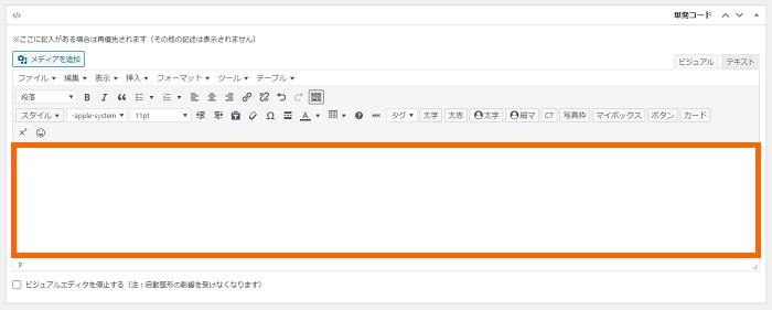 WordPress STINGERタグ管理プラグイン3の使い方 1-1-07