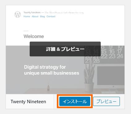 WordPress アップロード済み公式テーマの導入・変更方法 1-07