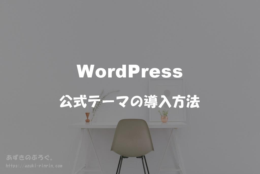 WordPress アップロード済み公式テーマの導入・変更方法 アイキャッチ