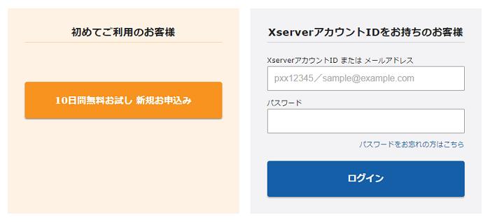 「エックスサーバー」のレンタルサーバー契約お申し込み手順 1-1-02-a