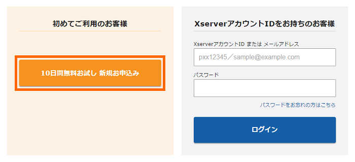 【クイックスタートなし版】エックスサーバーにおけるレンタルサーバー契約のお申し込み手順 1-1-03