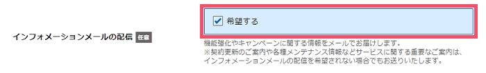 「エックスサーバー」のレンタルサーバー契約お申し込み手順 1-1-04-c