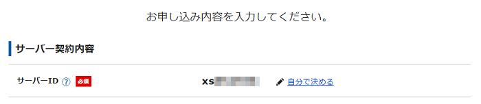 【クイックスタートなし版】エックスサーバーにおけるレンタルサーバー契約のお申し込み手順 1-1-05