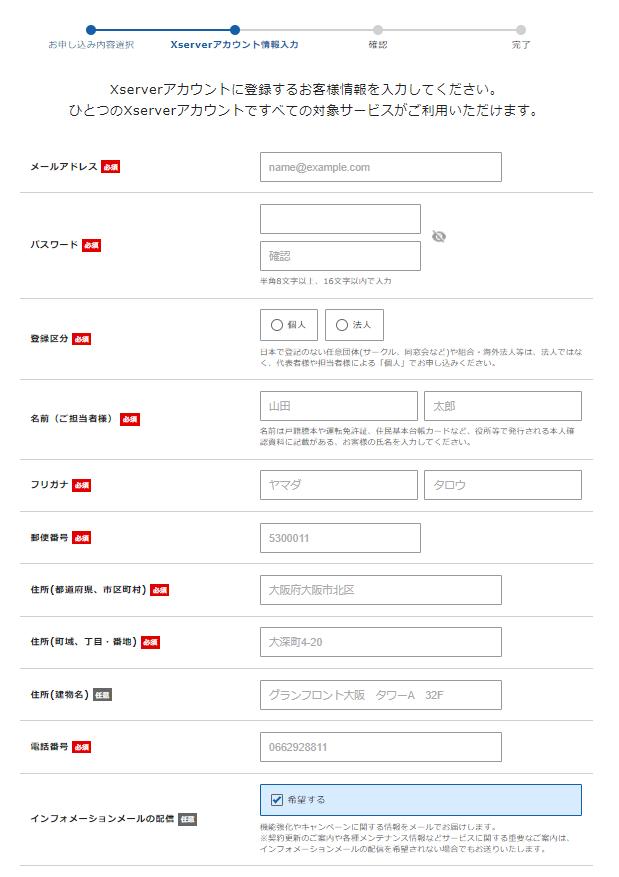 【クイックスタートなし版】エックスサーバーにおけるレンタルサーバー契約のお申し込み手順 1-1-09