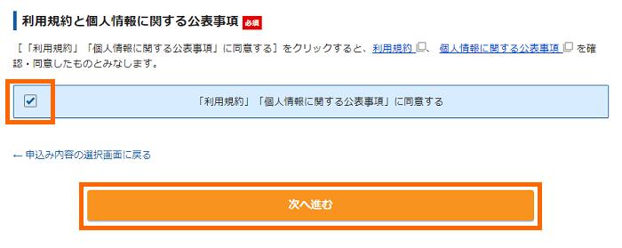 【クイックスタートなし版】エックスサーバーにおけるレンタルサーバー契約のお申し込み手順 1-1-10