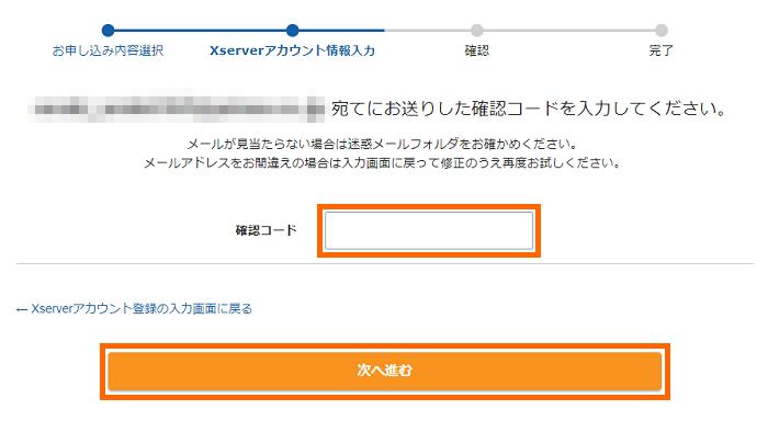 【クイックスタートなし版】エックスサーバーにおけるレンタルサーバー契約のお申し込み手順 1-1-11