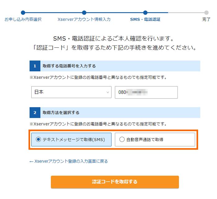 【クイックスタートなし版】エックスサーバーにおけるレンタルサーバー契約のお申し込み手順 1-1-14