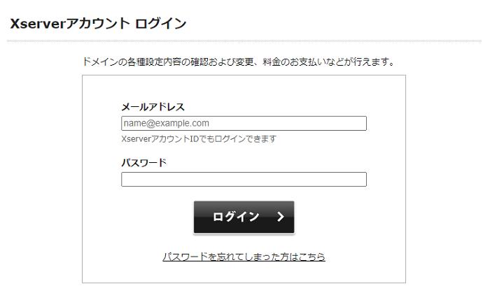 【クイックスタートなし版】エックスサーバーにおけるレンタルサーバー契約のお申し込み手順 1-2-01