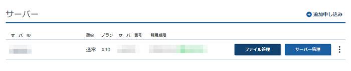 【クイックスタートなし版】エックスサーバーにおけるレンタルサーバー契約のお申し込み手順 1-2-02