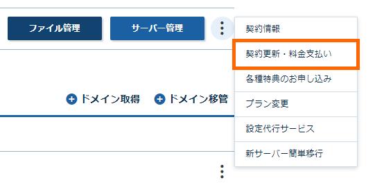 【クイックスタートなし版】エックスサーバーにおけるレンタルサーバー契約のお申し込み手順 1-2-03