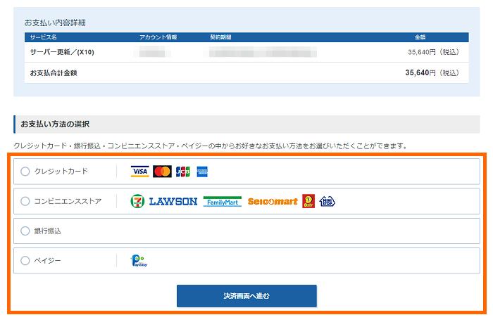 【クイックスタートなし版】エックスサーバーにおけるレンタルサーバー契約のお申し込み手順 1-2-06