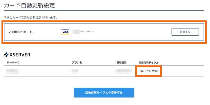 【クイックスタートなし版】「エックスサーバー」のレンタルサーバー契約お申し込み手順 1-3-04