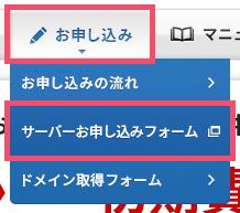 エックスサーバー「WordPressクイックスタート」のブログ開設手順 1-1-01-b
