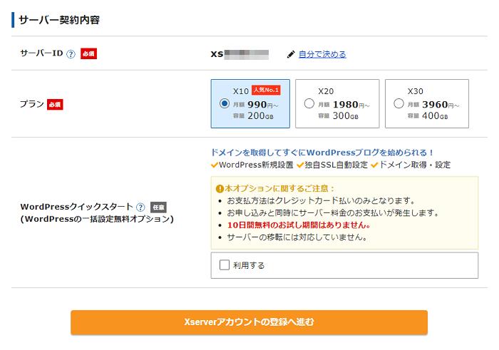 エックスサーバー「WordPressクイックスタート」によるレンタルサーバー契約&ブログ開設手順 1-1-03-a
