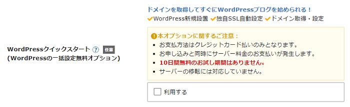 エックスサーバー「WordPressクイックスタート」によるレンタルサーバー契約&ブログ開設手順 1-1-03-e