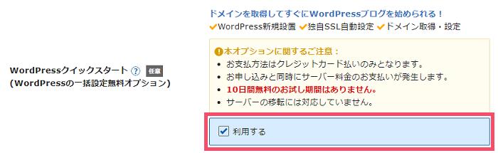 エックスサーバー「WordPressクイックスタート」によるレンタルサーバー契約&ブログ開設手順 1-1-03-f