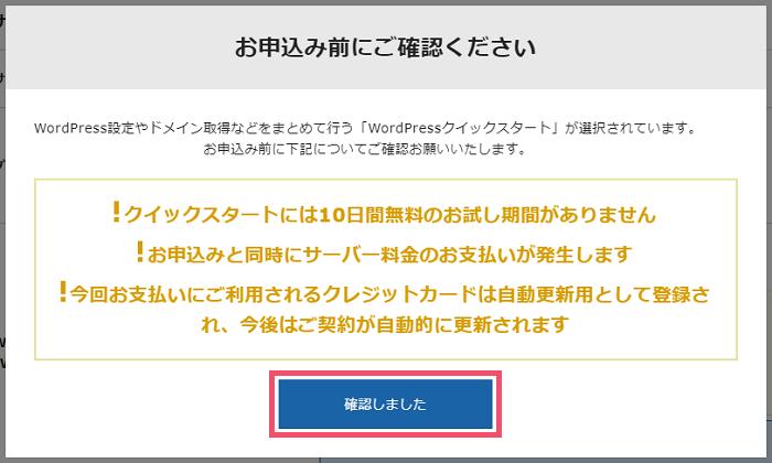 エックスサーバー「WordPressクイックスタート」によるレンタルサーバー契約&ブログ開設手順 1-1-03-g