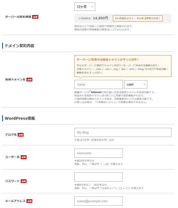 エックスサーバー「WordPressクイックスタート」によるレンタルサーバー契約&ブログ開設手順 1-1-04-a