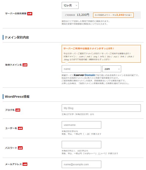 エックスサーバー「WordPressクイックスタート」のブログ開設手順 1-1-04-a