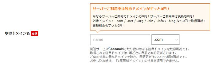 エックスサーバー「WordPressクイックスタート」によるレンタルサーバー契約&ブログ開設手順 1-1-04-d