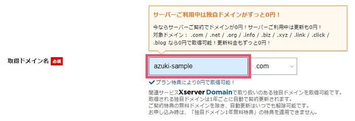 エックスサーバー「WordPressクイックスタート」のブログ開設手順 1-1-04-d