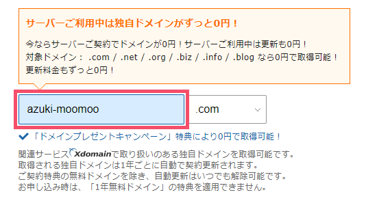 エックスサーバー「WordPressクイックスタート」によるレンタルサーバー契約&ブログ開設手順 1-1-04-e