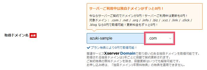エックスサーバー「WordPressクイックスタート」のブログ開設手順 1-1-04-e