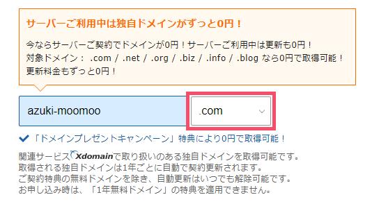 エックスサーバー「WordPressクイックスタート」によるレンタルサーバー契約&ブログ開設手順 1-1-04-f
