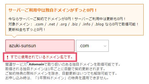 エックスサーバー「WordPressクイックスタート」によるレンタルサーバー契約&ブログ開設手順 1-1-04-g