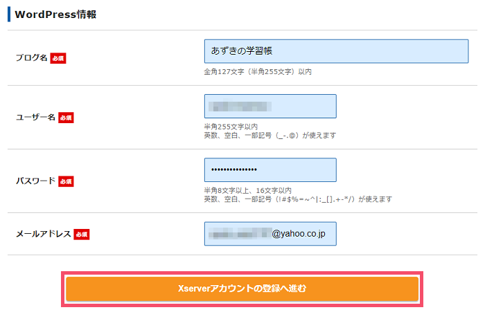 エックスサーバー「WordPressクイックスタート」によるレンタルサーバー契約&ブログ開設手順 1-1-04-i