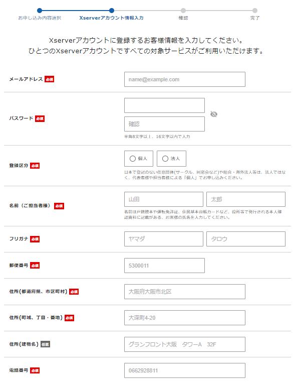エックスサーバー「WordPressクイックスタート」によるレンタルサーバー契約&ブログ開設手順 1-1-05-a