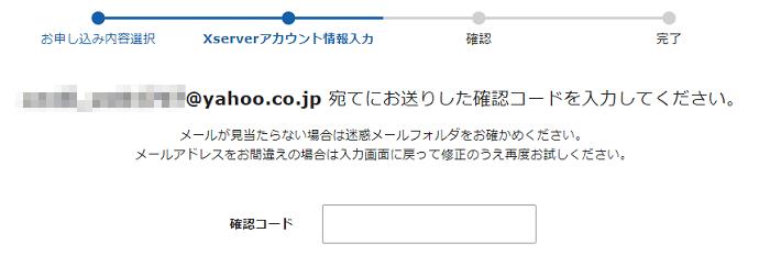エックスサーバー「WordPressクイックスタート」によるレンタルサーバー契約&ブログ開設手順 1-1-06-a