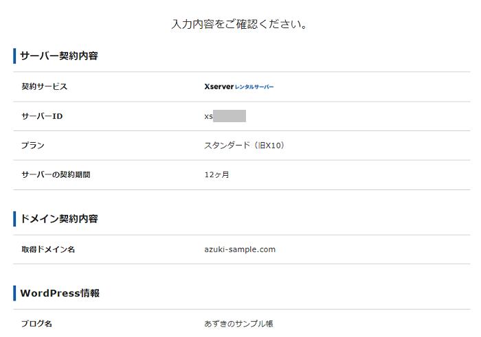 エックスサーバー「WordPressクイックスタート」のブログ開設手順 1-1-06-a