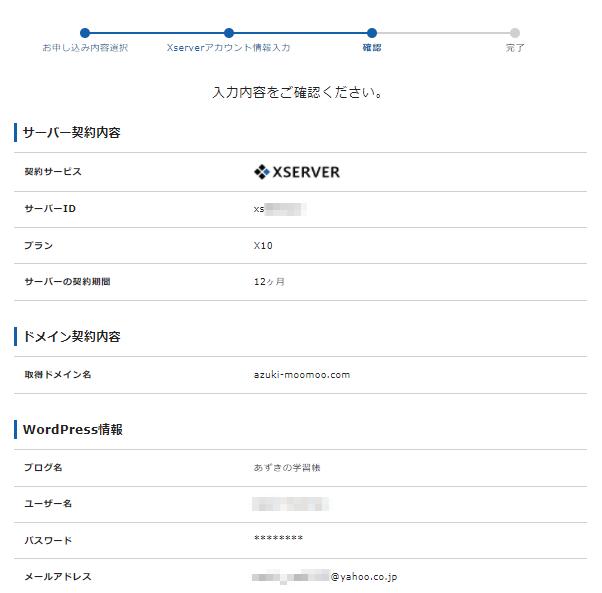 エックスサーバー「WordPressクイックスタート」によるレンタルサーバー契約&ブログ開設手順 1-1-06-d