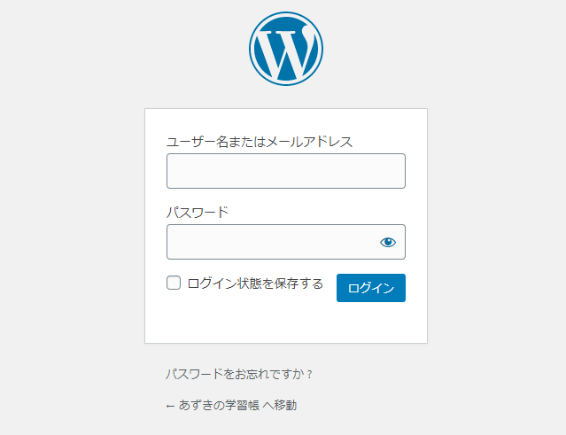 エックスサーバー「WordPressクイックスタート」のブログ開設手順 1-2-01
